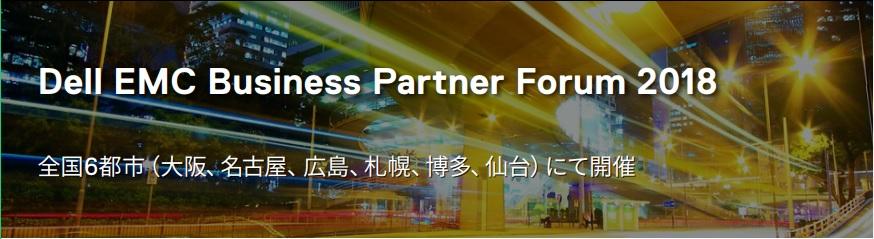 dell emc business partner forum 2018 仙台 dell eカタログサイト