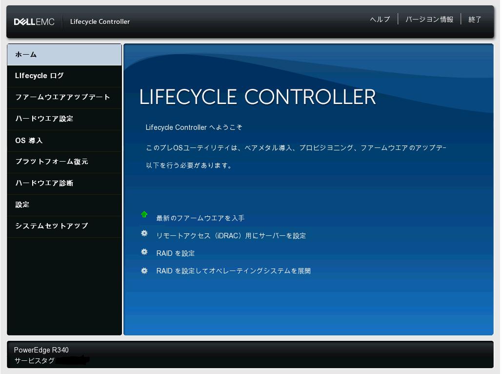 オンプレ環境の導入を簡単に! システム管理ツール「Lifecycle ...