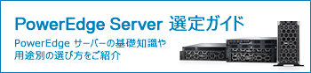 PowerEdge Server 選定ガイド